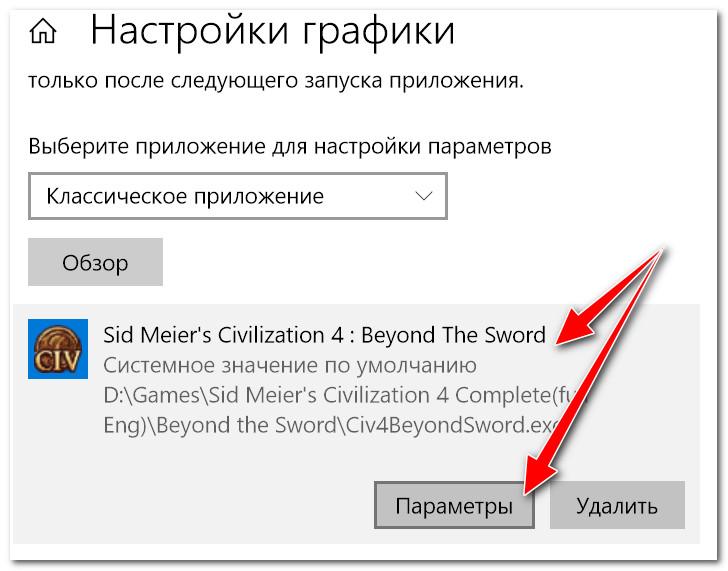 Параметры добавленного приложения