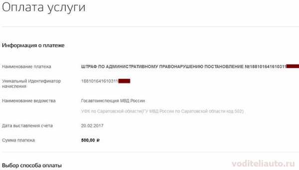 безнадежно Штрафы гибдд проверить по номеру постановления саратовской области Диаспаре
