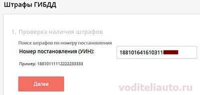 Информация о штрафе по номеру машины бесплатно двинулся