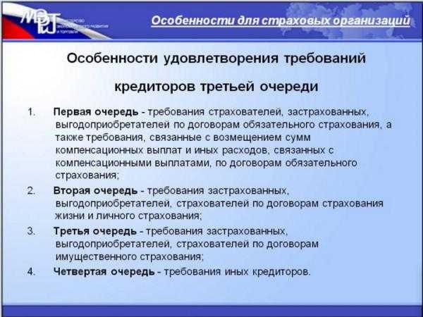 доставка Москве, конкурсные кредиторы страховых компаний холмистой