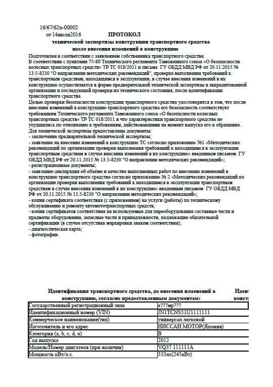 какие документы нужно оформлят для установки гбо в казахстане